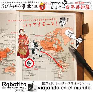 【NEXT!!】世界を旅する『白黒ロボットくん』授業 &『おばあちゃん學枝』世界巡回展ならぬ「世界徘徊展」★第四弾:南米! - maki+saegusa