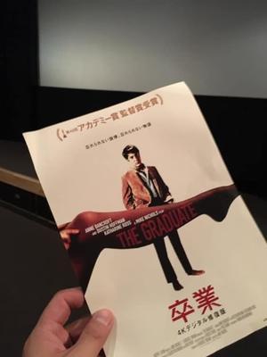 [日々雑感]9月17日 深谷シネマで撮影の合間に狂った作品『卒業』を見てきて、本作は「ミッション・インポッシブル」だと思った。 - Suzuki-Riの道楽