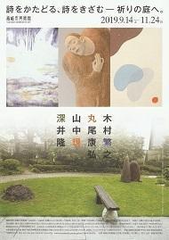 高崎市美術館開催中 - 山中現ブログ Gen Yamanaka