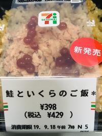 【セブン】鮭といくらのご飯 ほか。 - DAY BY DAY