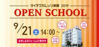 9月21日(土)はオープンスクール! - Sci.Tec.College Naha