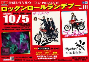 10月のライブ・イベント・発売情報 - Mini Bar Blues