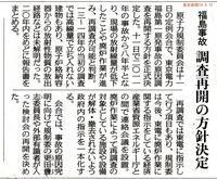 F1事故調査再開の方針決定規制委/東京新聞 - 瀬戸の風