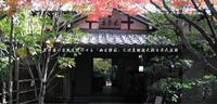 友泉亭公園(その1) - レトロな建物を訪ねて