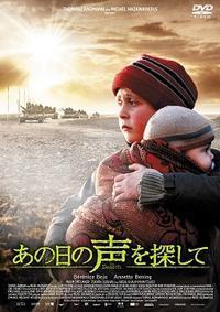 映画「あの日の声を探して」(2014年) - 本日の中・東欧