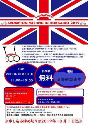 BROMPTON MEETING in HOKKAIDO 2019 開催場所情報 - 秀岳荘自転車売り場だより