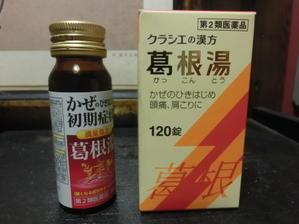 風邪に注意! -