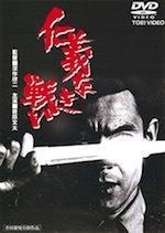 『仁義なき戦い』(映画) - 竹林軒出張所