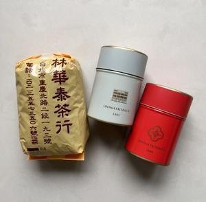 台湾 ほうじ茶のようなお茶 「茶枝」 - そこはかノート ー台湾つれづれー