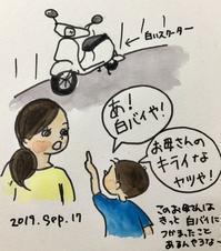 子どもは何でも口に出すからおもしろい - 一天一画   Yuki Goto