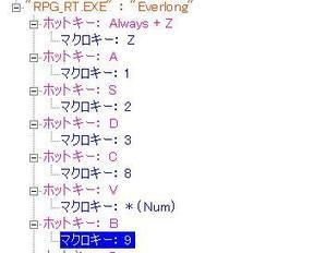 「Everlong」 その2 極私的ショートカットキー 設定メモ - 魔界王伝3 攻略 私的メモ