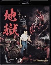 「地獄」Jigoku   (1960) - なかざわひでゆき の毎日が映画三昧