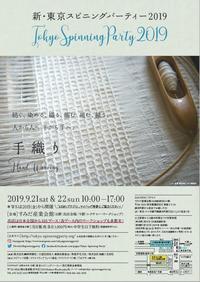 イベントシーズン到来! - 手紡ぎ屋 Erinor