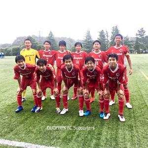 【U-15 高円宮杯】1回戦は勝利! September 16, 2019 - DUOPARK FC Supporters