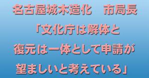 名古屋城木造化 市局長「文化庁は解体と復元は一体として申請が望ましいと考えている」 - 市民オンブズマン 事務局日誌
