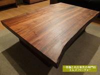 クラローウォールナットの一枚板テーブル。リビングテーブル。 - ウォールナットの一枚板テーブルとウォールナットの無垢の家具 M's furniture
