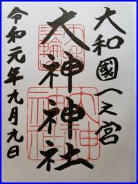 大神神社 - 御朱印巡り
