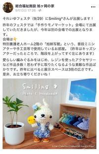 [イベント] それいゆフェスタ出展のお知らせ♪ - Smiling * Photo & Handmade 2 動物のあみぐるみ・レジンアクセサリー・風景写真のポストカード