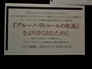 ブックフェア「『ブルーノ・ラトゥールの取説』をより深く読むために」 - ウラゲツ☆ブログ