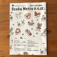 [WORKS]Osaka Metroさんぽ。 秋の大阪を満喫! - 机の上で旅をしよう(マップデザイン研究室ブログ)