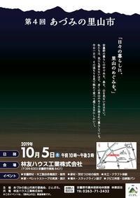 『第4回あづみの里山市』のお知らせ - 安曇野建築日誌