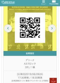 "SUPER JUNIOR-D&E CONCERT ""The D&E"" in JAPAN - おはけねこ 外国探訪"