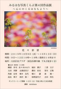 *みるはな写真くらぶ第4回作品展のお知らせ* - MIRU'S PHOTO