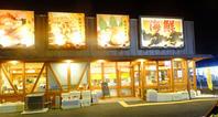 食事会9月18日(水) - しんちゃんの七輪陶芸、12年の日常