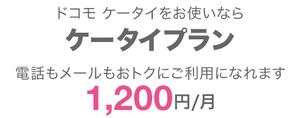 ドコモ10月新料金プラン 月額1200円ケータイプラン適用条件に一部追記 持ち込み契約用か - 白ロム転売法