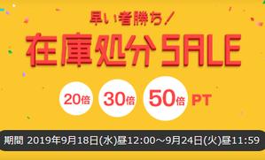 d払いで20%還元上乗せも可 ひかりTVで最大50倍還元クーポンの在庫処分セール開催 - 白ロム転売法