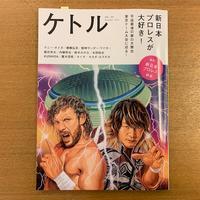 ケトル vol.46 - 湘南☆浪漫
