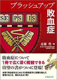 書籍化のお知らせブラッシュアップ敗血症 - ハーバードで奮闘中、日本人救急医ブログ
