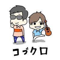 """マクドナルドCM曲 """"三日月"""" を歌うのは """"コブクロ"""" さん。 - レミオロメン・藤巻亮太に """"春よ来い"""""""