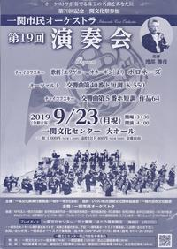 【宣伝】一関市民オーケストラ第19回定期演奏会のお知らせ - 吹奏楽酒場「宝島。」の日々