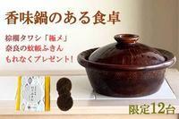 香味鍋のあるくらしキャンペーン - Kitchen Paradise Aya's Diary