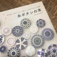 糸ボタンの本 - littleones -ココチネブログ-