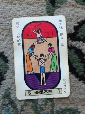 今の日本こそが【 6から9 】の時である! - サーティンキュー