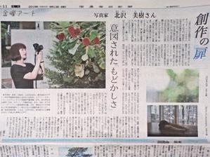 【掲載】信濃毎日新聞 - note