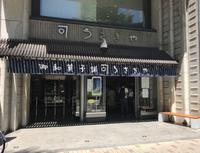 6月東京旅11. 上野のうさぎやにてどら焼きを購入 - マイ☆ライフスタイル