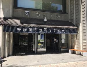 6月東京旅 11. 上野のうさぎやにてどら焼きを購入 - マイ☆ライフスタイル
