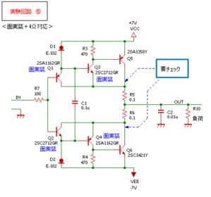 ダイヤモンドバッファ+Inv.ダーリントン ② - 通電してみんべ