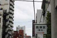 高津宮は神社です - 新世界遺産への道~撤去前収集活動~