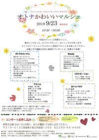 9/23小美玉市みの〜れにて、オトナかわいいマルシェキーケース作り&ベルトリング作りワークショップ♪ - YONABE