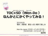 TOC×SD(Wen-Do)導入〜暴力被害に合う女性を減らすWen-Doの誕生秘話〜 - 自分のいのちの守りかた〜私をひらく、声をあげる〜::Wen-Do 2