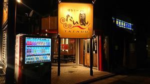博多ラーメン たい風@滋賀米原 - スカパラ@神戸 美味しい関西 メチャエエで!!