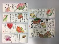 花水木絵手紙教室紅葉♪♪ - NONKOの絵手紙便り