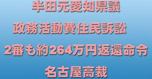半田元愛知県議政務活動費住民訴訟 2審も約264万円返還命令 名古屋高裁 - 市民オンブズマン 事務局日誌