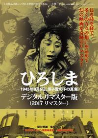 ひろしま(1953年)原子雲の下の真実 - 天井桟敷ノ映像庫ト書庫