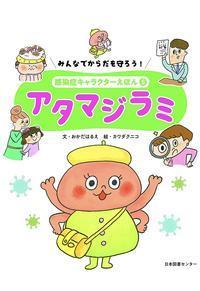 感染症キャラクターえほん  10月4日発売 - カワダクニコblog