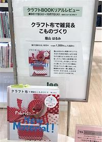 渋谷西武サンイデーさんの展示の様子、ご紹介♪ - こんなことが、あったよ。